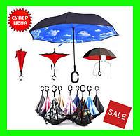 Вітрозахисний парасолька Up-Brella антизонт Парасолька зворотного складання, фото 1