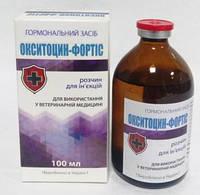Окситоцин-Фортіс 100 мл ін'єкційний р-н