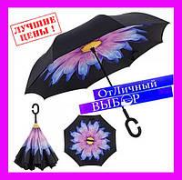 Ветрозащитный зонт обратного сложения UP-brella в Украине. Сравнить ... 25bd5dfd59b88