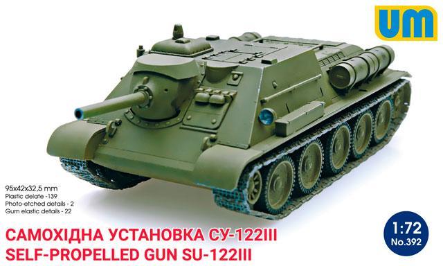 САУ СУ-122III. Збірна модель в масштабі 1/72. UM 392