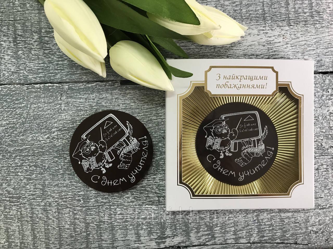 Шоколадная медаль С Днем учителя!