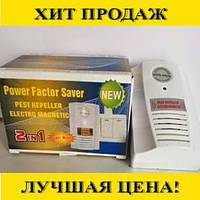 Экономайзер и отпугиватель 2в1 Power saver and pest repeller