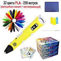 "Набор ""MYRIWELL 2 RP-100B VIP"" с желтой 3D ручкой"