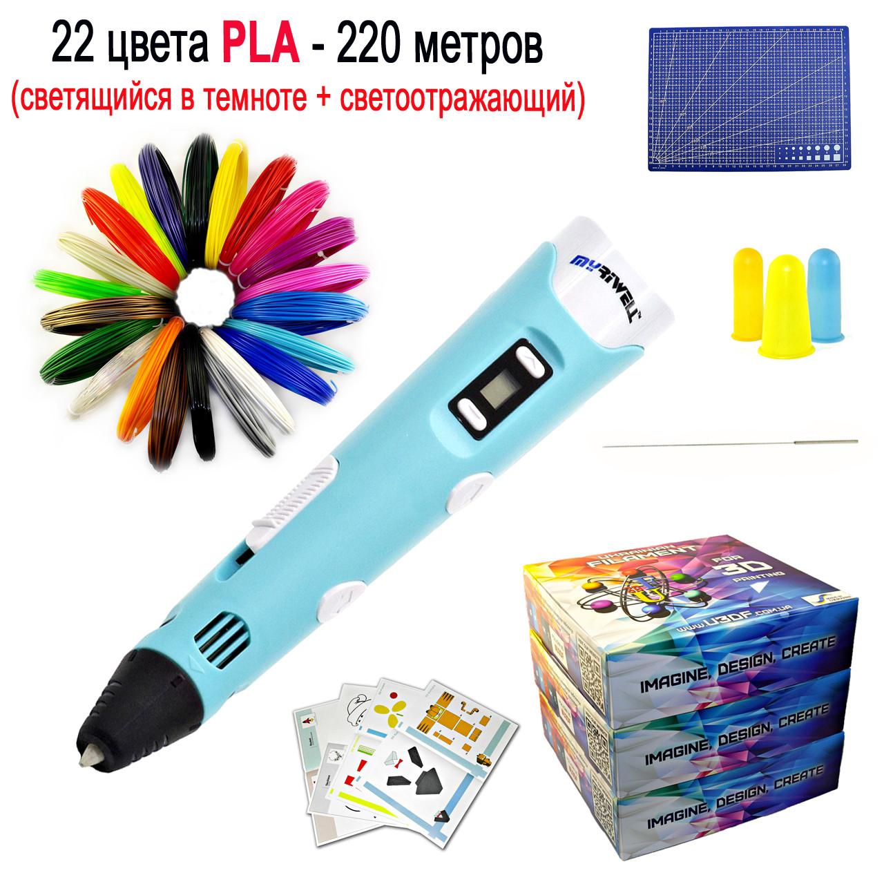 """Набор """"MYRIWELL 2 RP-100B VIP"""" с бирюзовой 3D ручкой"""