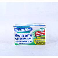 Мыло пятновыводитель Dr. Beckmann 100 гр. Германия, фото 1