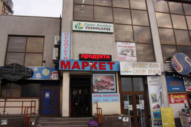 Мини-маркет 1