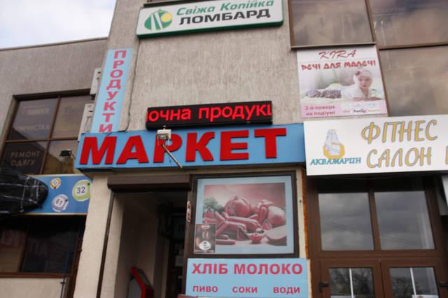Мини-маркет 2