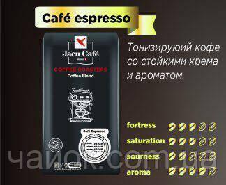 Кофе в зернах Jacu Cafe Espresso 1 кг