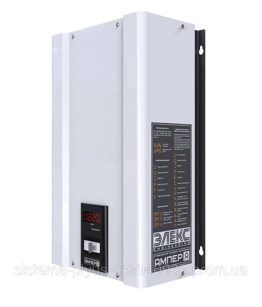 Стабилизатор напряжения Элекс Engineering Ампер-Т У 16-1/40 v2.0