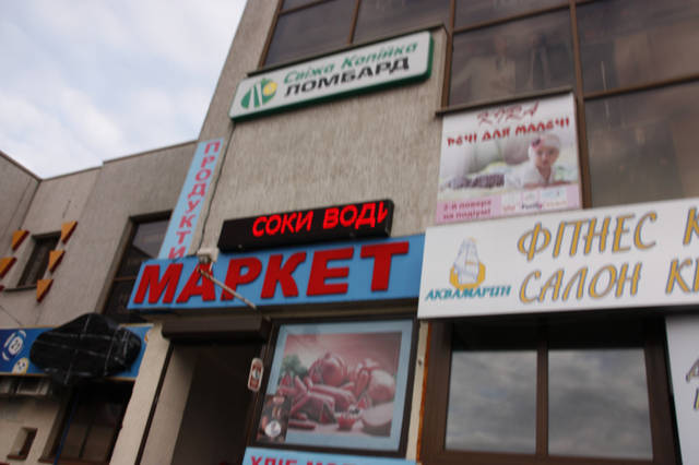 Мини-маркет 4