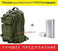 Рюкзак тактический,туристический+Powerbank Xiaomi Mi 10400mAh