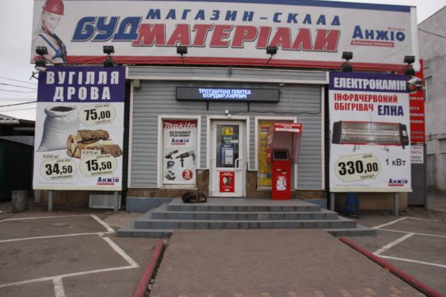 Магазин-склад Анжио 1