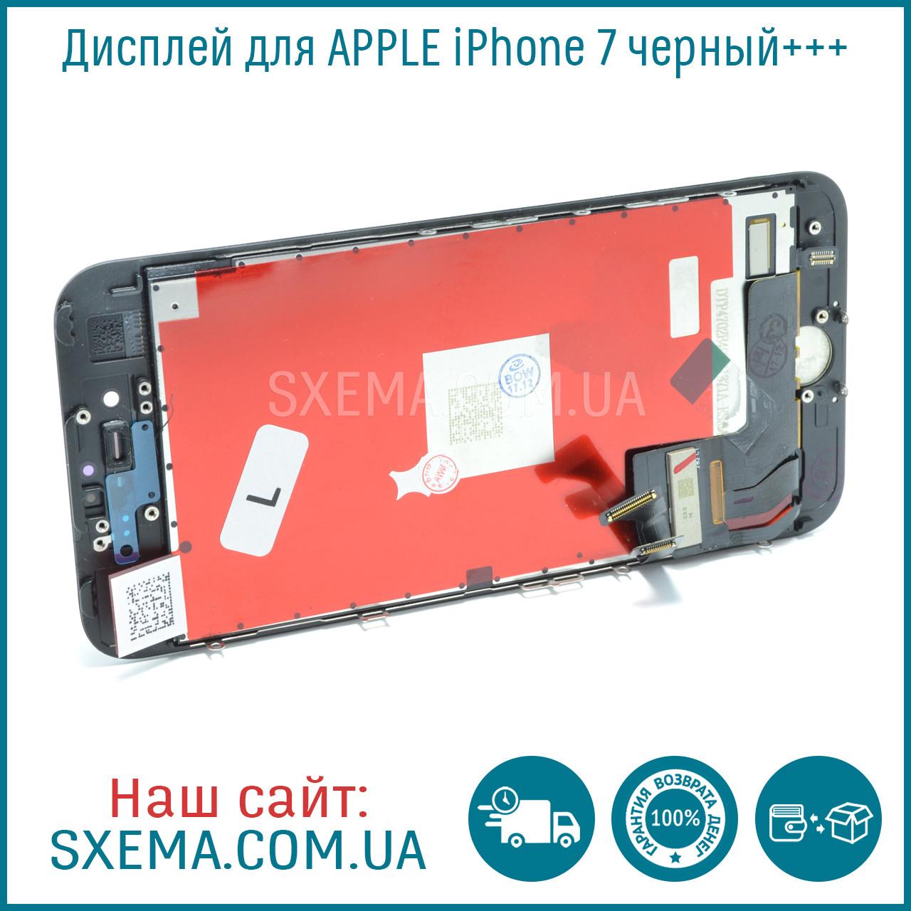 Дисплей для APPLE iPhone 7 с чёрным тачскрином, Высокое Качество Н/С