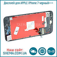 Дисплей для APPLE iPhone 7 с чёрным тачскрином, Высокое Качество Н/С, фото 1