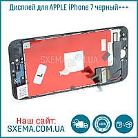 Дисплей для APPLE iPhone 7 з чорним тачскріном, Висока Якість Н/З