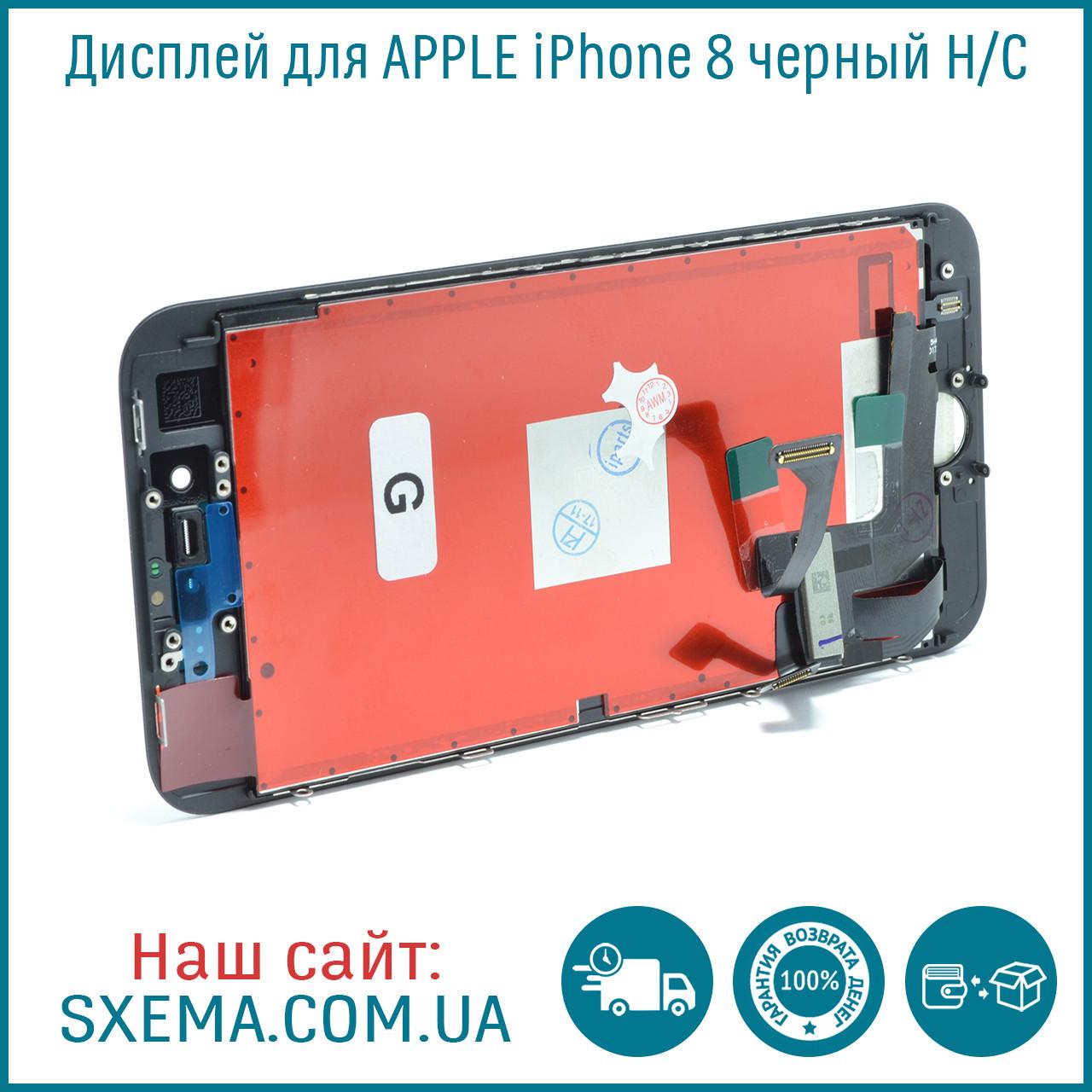 Дисплей для APPLE iPhone 8 Plus с чёрным тачскрином, Высокое Качество Н/С