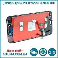 Дисплей для APPLE iPhone 8 Plus с чёрным тачскрином, Высокое Качество Н/С, фото 1