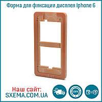 Форма для фиксации дисплея IPhone 6, 6S текстолитовая