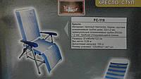 Шезлонг раскладной Voyager  FC-119