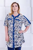 Стильная женская рубашка-туника Ксения бежевый буквы (52-66)