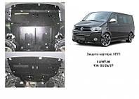 Защита на двигатель, КПП, радиатор и кондиционер для Volkswagen T5 / T6 / Transporter / Multivan / Caravelle (2003-; 2015-) Mодификация: все Кольчуга