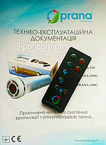 Рекуператор воздуха Прана 200c, фото 3