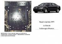 Защита на двигатель, КПП для Volkswagen Phaeton (2002-) Mодификация: 6,0i  Кольчуга 2.0731.00 Покрытие: Zipoflex