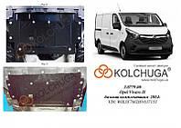 Защита на топливный фильтр, лямбда зонд для Opel Vivaro 2 (2014-) Mодификация: все Кольчуга 1.0755.00 Покрытие: Полимерная краска