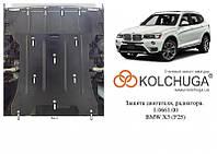 Защита на двигатель, радиатор для BMW X3 F25 (2010-2017) Mодификация: все Кольчуга 2.0661.00 Покрытие: Zipoflex