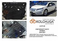 Защита на двигатель, КПП, радиатор для Chevrolet Volt 1 (2010-2015) Mодификация: 1,4 hybrid Кольчуга 2.0797.00 Покрытие: Zipoflex