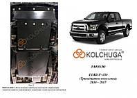 Защита на двигатель, КПП, радиатор, РКПП для Ford F-150 (2014-2020) (2014-2020) Mодификация: 2,7i; 3,5i; 5,0
