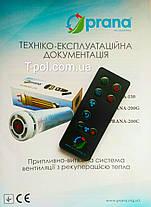 Рекуператор воздуха Прана 200g, фото 2