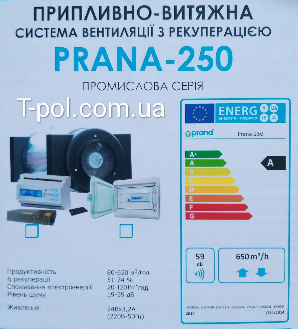 Рекуператор воздуха Прана 250