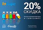 Знижка 20% на всі ароматизатори і самозамес