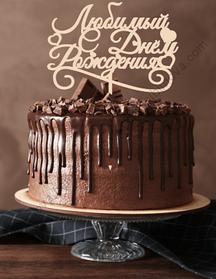 Топперы для торта и десертов , в букеты ( деревянные надписи и силуэты)