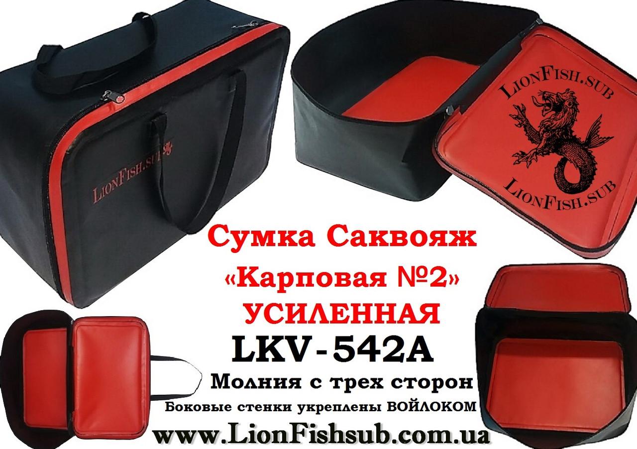 Сумка-Саквояж LionFish.sub «Карповая№2» УСИЛЕННАЯ. Молния с трех сторон.ПВХ