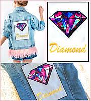 """Аппликация """"Diamond"""" 24х16см, патч (нашивка на одежду)на полупрозрачной основе Цена за 1 шт"""