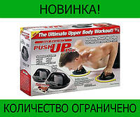 Push up Pro тренажер для отжимания!Розница и Опт
