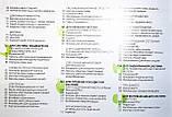 Каталог продукции компании Грин Виза - Украина // Каталог продукції компанії Грін Віза - Україна, фото 5