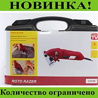 Универсальная пила Rotorazer Saw!Розница и Опт