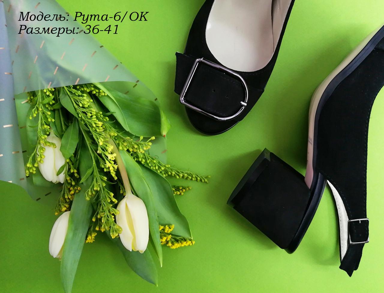 Замшеві туфлі від українського виробника.