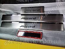 Защита порогов - накладки на пороги Honda ACCORD IX (2012-2017) (Premium)