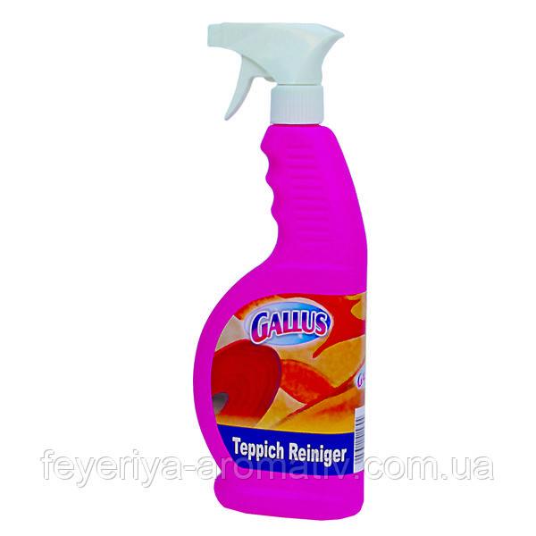 Спрей для очистки ковров и обшивок Gallus Teppich Reiniger 0,650 л.