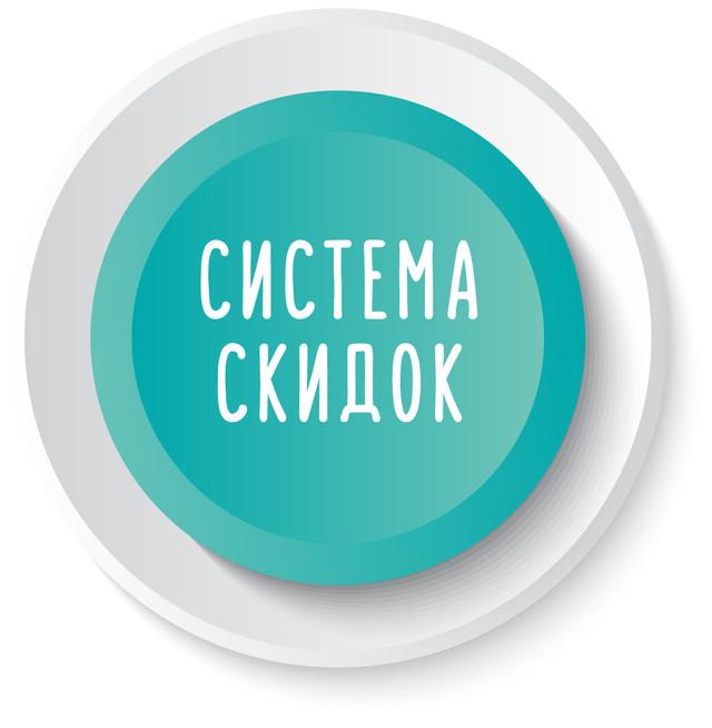 Кнопка для перехода на систему скидок
