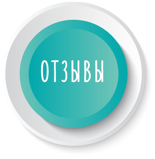 Кнопка для перехода на отзывы клиента