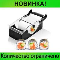 Машинка для приготовления суши и роллов Roll Sushi!Розница и Опт