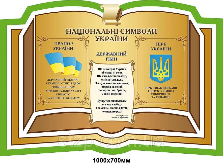 Стенд Национальные символы Украины (зеленая рамка)