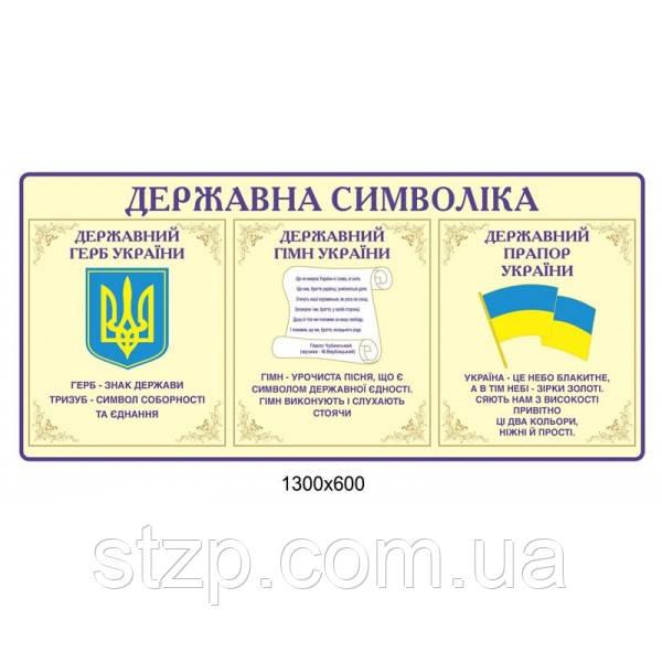 Стенд Государственная символика Украины (цвет светло-бежевый)