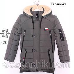 Зимняя куртка на мальчика на овчинке теплая стильная парка 20