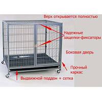 Вольер для Собак и Кошек.95х57х h87 см